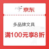 京东自营 多品牌文具单品 满100元享8折券