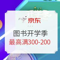 促销活动:京东 图书开学季 自营图书
