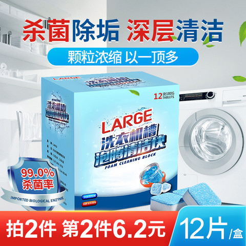 LARGE 洗衣机槽清洁剂泡腾片家用滚筒波轮去污渍杀菌消毒块清洗剂 标准装1盒(12块)