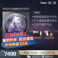 Haier/海爾滾筒洗衣機全自動 BlingBling彩裝機 智能配給 13kg直驅洗烘一體 13公斤+直驅+洗烘+手機操控+525筒徑