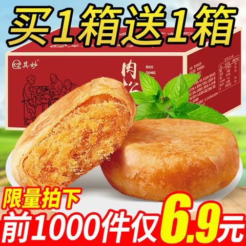 肉松饼面包整箱早餐好吃的零食小吃绿豆饼休闲食品排行榜充饥夜宵