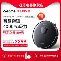 追觅L10 Pro扫拖机器人 预定立省400元