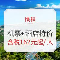 杭州-西安单程机票+酒店特价