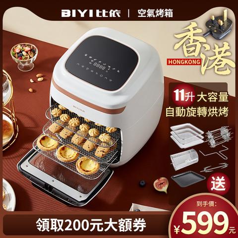 比依空气烤箱可视化家用无油低脂智能电炸锅干果机11升香港专用插