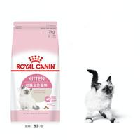 补贴购、疯狂星期三:ROYAL CANIN 皇家 幼猫全价粮 2kg