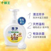 狮王(Lion)儿童泡沫抑菌进口洗手液瓶装490ml (柠檬香) 清爽抑菌 *2件+凑单品