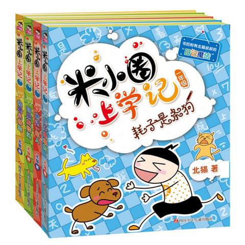 《米小圈上学记一年级》(套装共4册)小学生课外阅读书籍注音版