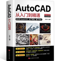 《AutoCAD從入門到精通》