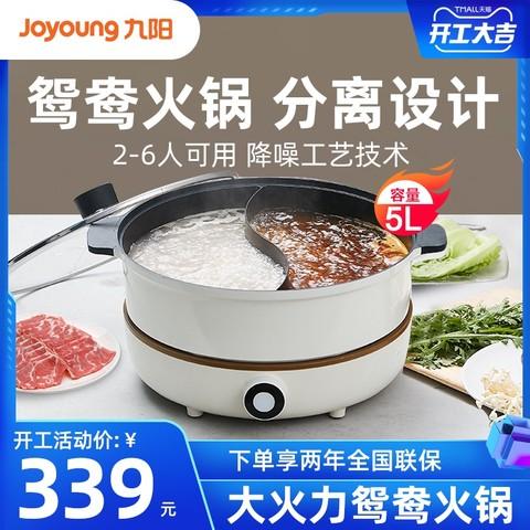 九阳鸳鸯锅电火火锅锅家用分离电磁炉锅多功能一体锅电热电煮锅