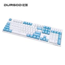 DURGOD杜伽K320w/k310W无线蓝牙2.4G双三模有线樱桃轴机械键盘(办公电竞游戏键盘) 104键(晴空蓝) 樱桃茶轴