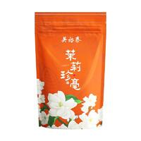 有券的上:WUYUTAI TEA 吴裕泰 珍毫茉莉花茶 50g