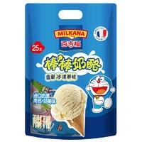 MILKANA 百吉福 奶酪棒  香草冰激凌味  500g