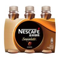 Nestlé 雀巢 丝滑拿铁 咖啡饮料 268ml*3瓶