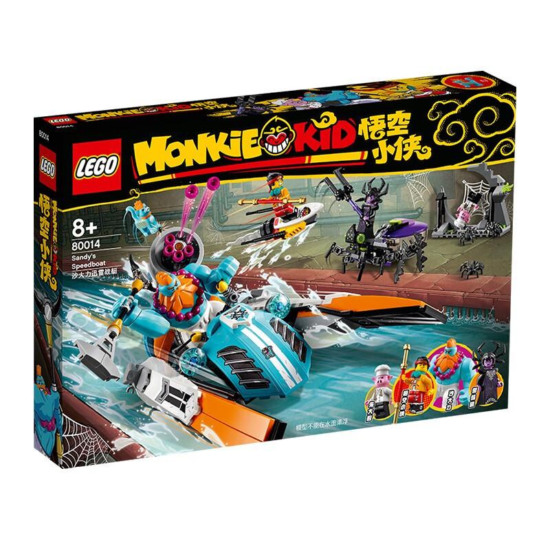 LEGO 乐高 悟空小侠系列 80014 沙大力迅雷战艇