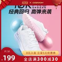 codoon咕咚10K智能跑鞋PRO专业网面透气轻便减震运动鞋男女鞋跑步 S220301  白色  37
