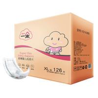 一朵(YIDUO)特惠 婴儿纸尿片 加大号XL126片 *5件