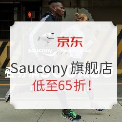 促销活动 : 京东 Saucony官方旗舰店 开工福利特惠