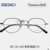 SEIKO 精工 纯钛超轻眼镜架H03098+康视顿1.74高清透明镜片*2片