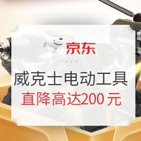 促销活动:京东 威克士 开工季工具限时大促