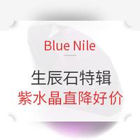 海淘活动:Blue Nile 2月生辰特辑 紫水晶专场大促
