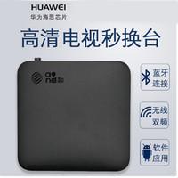 中国移动魔百盒魔百和通无线wifi网络机顶盒华为电视盒子家用宽带盒子安卓电视魔盒 旗舰8+语音红外二合一版 官方标配