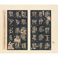 《石鼓文》(中权本) 雅昌艺品 书法作品框画现代装饰字画