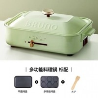 BRUNO BOE021 多功能料理锅