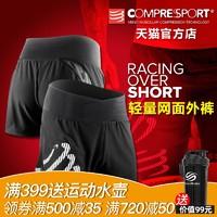 compressport運動跑步短褲男競賽輕量網面外褲馬拉松健身褲女