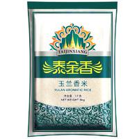 TAIJINXIANG 泰金香 玉兰香米 5kg