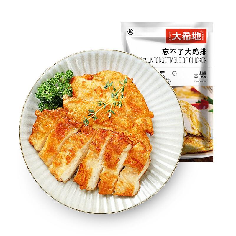 HITOMORROW 大希地 香煎鸡排半成品冷冻鸡胸肉10片非油炸健身汉堡鸡扒鸡肉