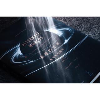 交错的世界:世界科幻图史(阿西莫夫、刘慈欣作序推荐)