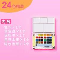 SAKURA 櫻花 NCW-24H 固體水彩顏料套裝 24色
