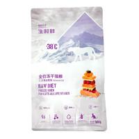 Pure&Natural 伯纳天纯 生时鲜系列 三文鱼鳕鱼全阶段猫粮