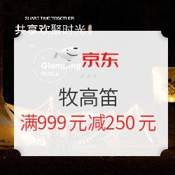 促销活动:京东 牧高笛官方旗舰店 开工大吉!