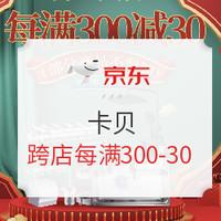 促销活动:京东 卡贝自营旗舰店 开工大吉