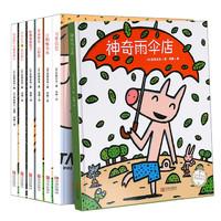 京东PLUS会员:《宫西达也智慧与学习启蒙绘本》(套装7册)