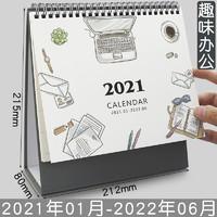 英力佳 2021年桌面日历