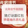 元宵佳节值团圆,正月十五闹元宵,福神送吉祥