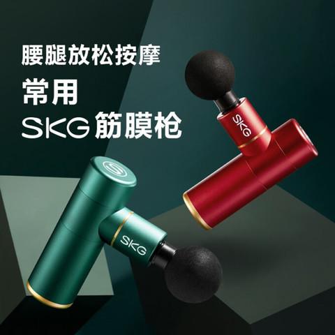 京东PLUS会员: SKG F3 迷你便携续航长静音筋膜枪+凑单品