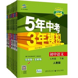 《五年中考三年模拟 七年级下册》(人教版、套装共7册)