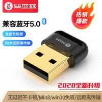 京东PLUS会员 : 毕亚兹 USB蓝牙适配器4.0接收器 适用4.2,5.0耳机 电脑手机音频发射器 笔记本台式机蓝牙音响耳机 D27-黑 *6件