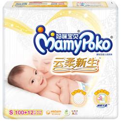 MamyPoko 妈咪宝贝 婴儿纸尿裤 S104片 *5件