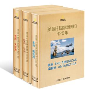 《美国国家地理125年》(套装三册)