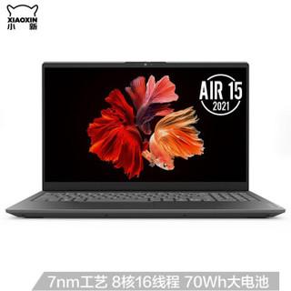 Lenovo 联想 小新 Air15 2021款 锐龙版 15.6英寸笔记本电脑(R7-4800U、16GB、512GB、100%sRGB)