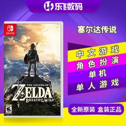 任天堂 Switch游戏 塞尔达传说 塞尔达荒野旷野之息 中文 +凑单品