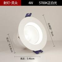 OPPLE 歐普照明 靈眾 LED射燈 4W
