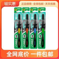 黑人牙刷炭丝深洁4支家庭装细丝抑菌炭软毛护龈清洁口腔包装随机