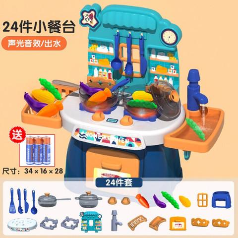 古欧(GUOU)儿童过家家厨房玩具 抖音同款仿真做饭厨具模拟真实出水烹饪餐具台 男女孩3-6岁玩具 *2件 +凑单品