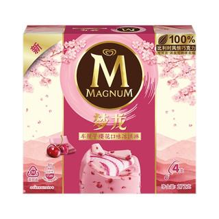 Magnum 梦龙 车厘子樱花冰淇淋 68g*4支