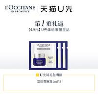 天猫U先:L'OCCITANE 欧舒丹 蜡菊珍贵修护眼霜 1ml*3+20元优惠券